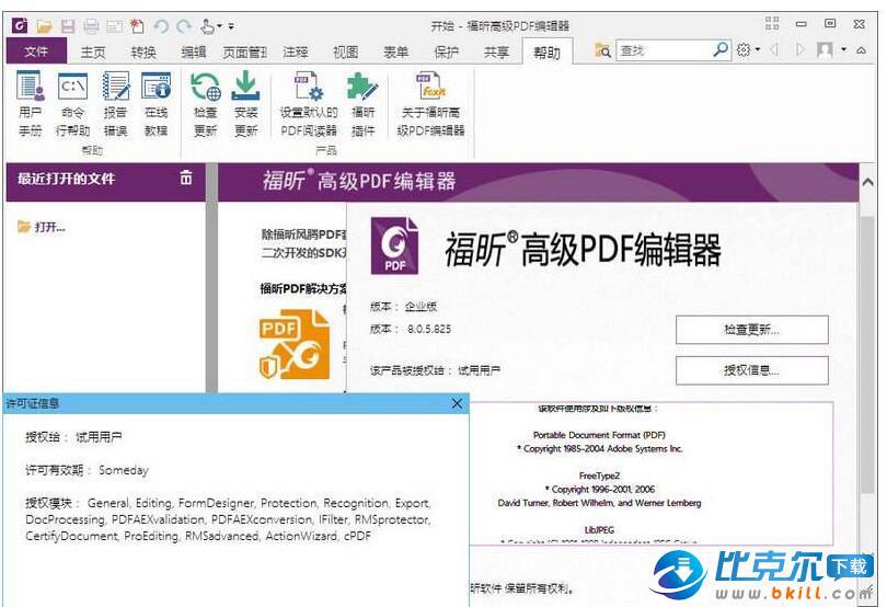 福昕高级PDF编辑器企业版