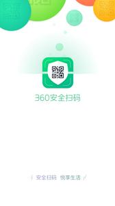 360安全扫码app