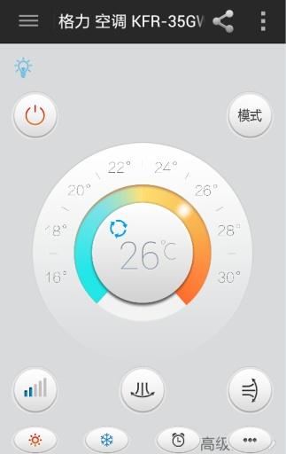 格力空调遥控器app下载图片