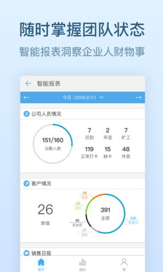 钉钉企业版app