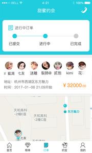 魅客app