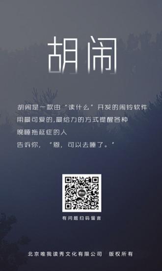 胡闹app|胡闹睡眠闹钟app下载 v1.0 安卓版