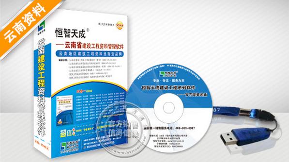 恒智天成云南省建筑工程资料管理软件