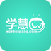 学慧网app v1.0 安卓版