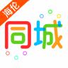 海��同城app v3.3.2 安卓版