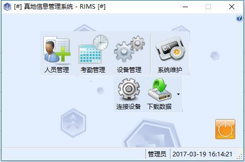 真地信息管理系统RIMS