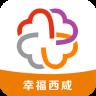 幸福西咸app v1.0 安卓版