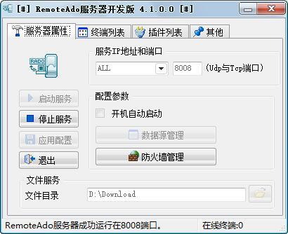 RemoteAdo(数据库中间件)