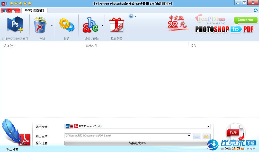 PS转PDF软件