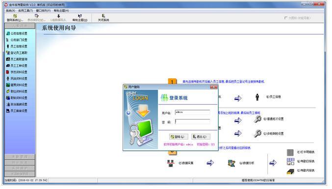 金牛考勤系统(浩顺考勤机软件)