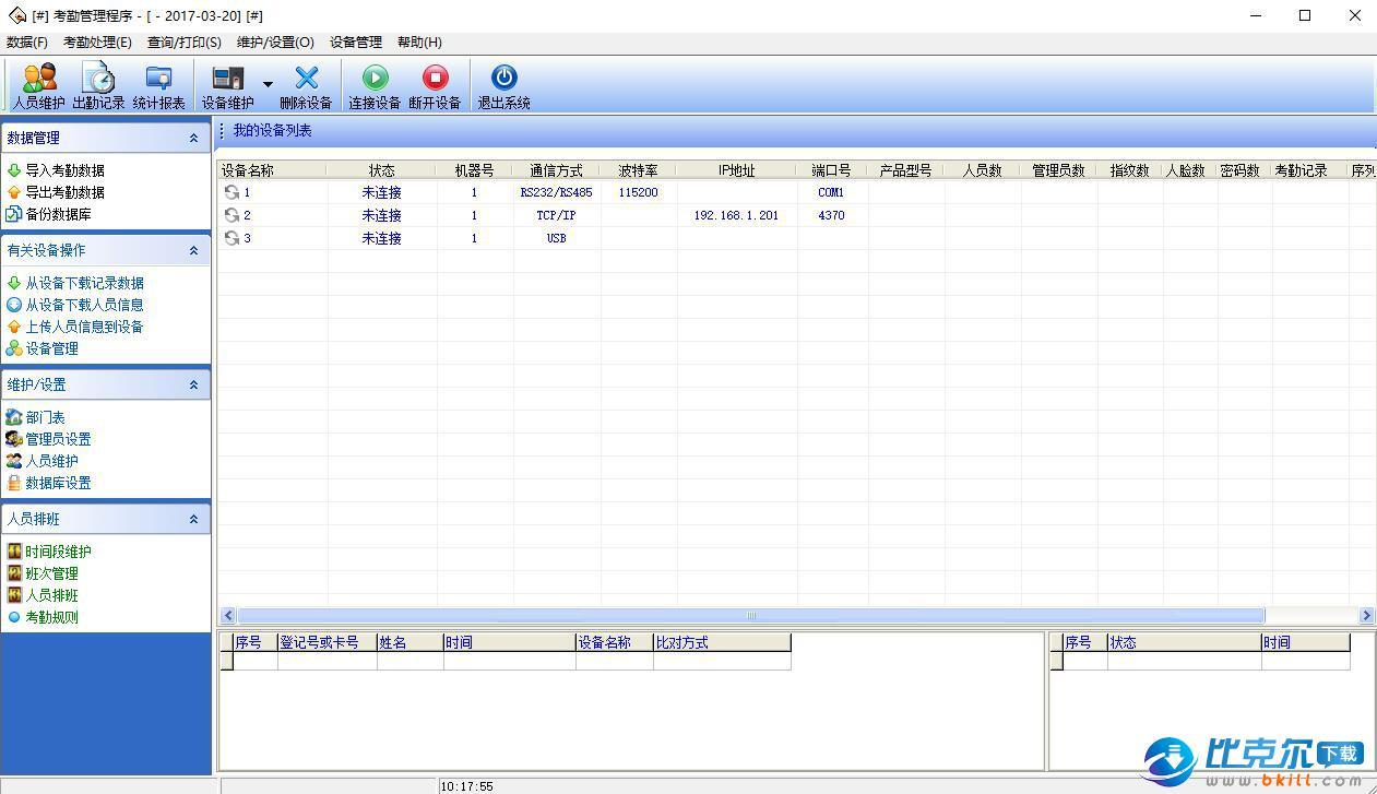 金典考勤管理系统