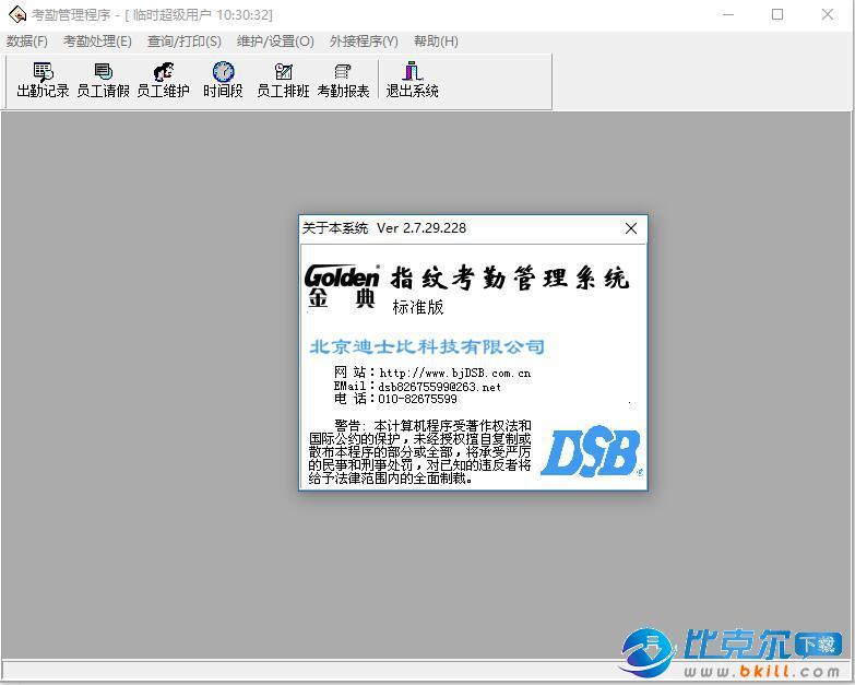 金典指纹考勤管理系统