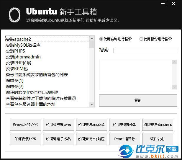零世界Ubnutu新手工具箱