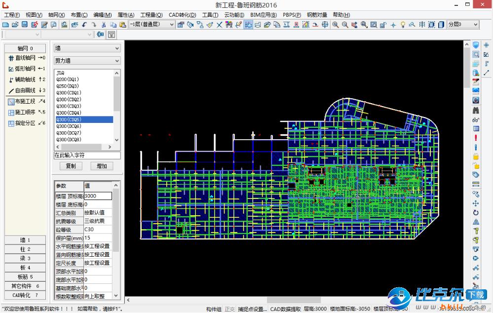 鲁班钢筋BIM算量软件