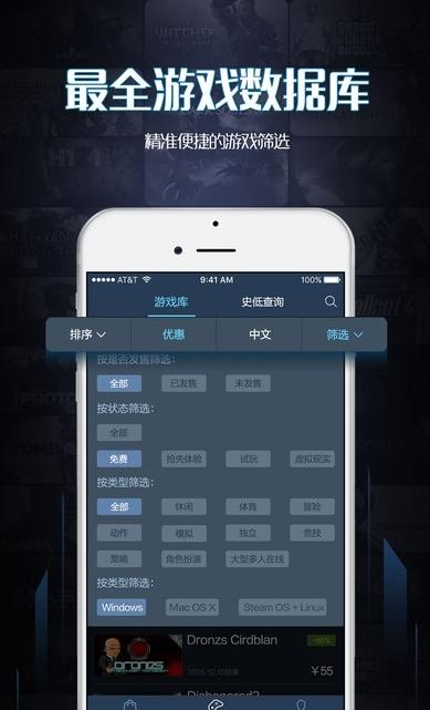steam加一app