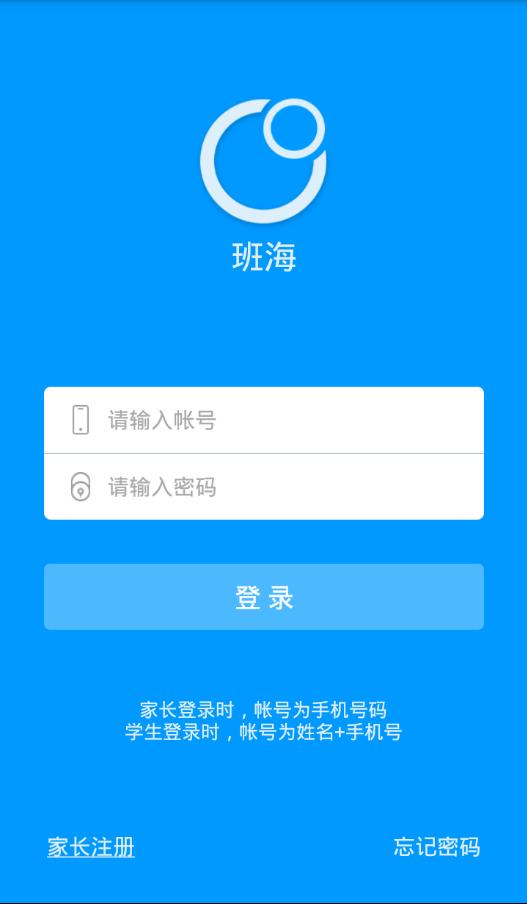 班海app电脑版
