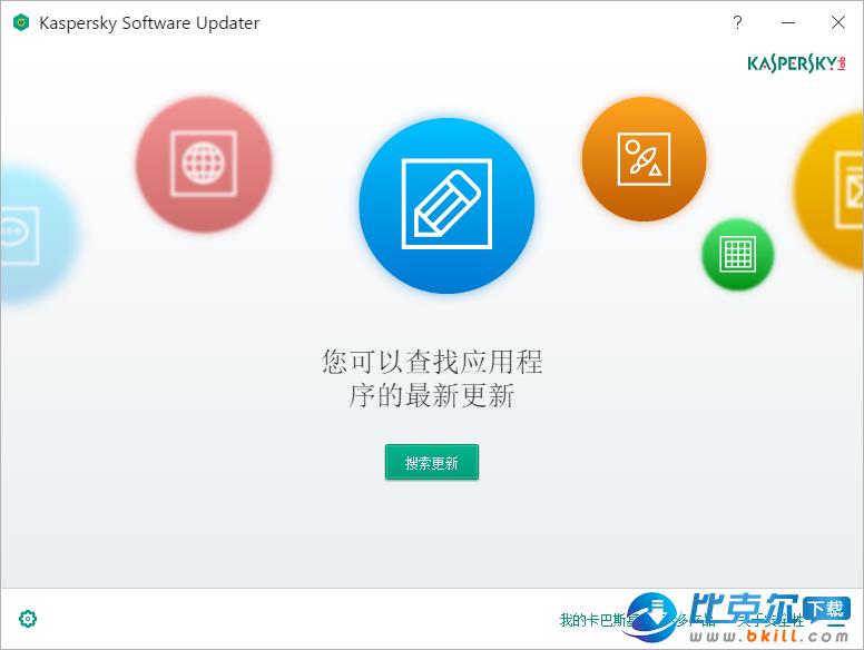 卡巴斯基软件更新工具