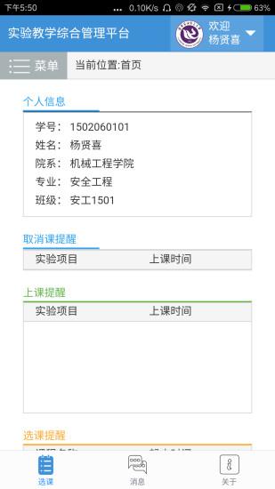 辽宁石油化工大学app