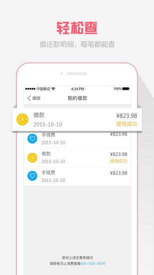 天天花app