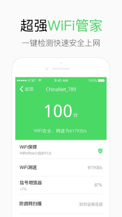 万能wifi无线密码钥匙app
