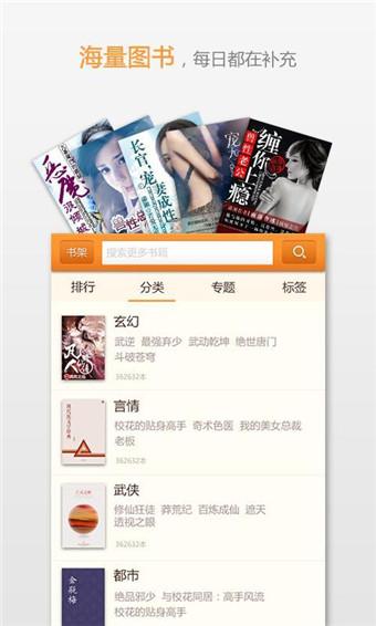 风云小说网app