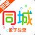 邹城同城app v3.3.2 安卓版