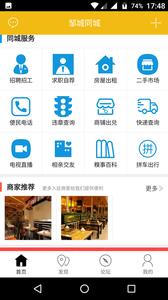 邹城同城app