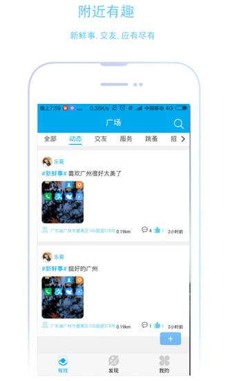 放飞app