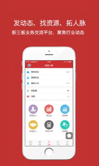 中国新三板APP