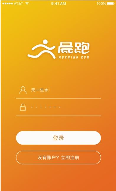 阳光晨跑app