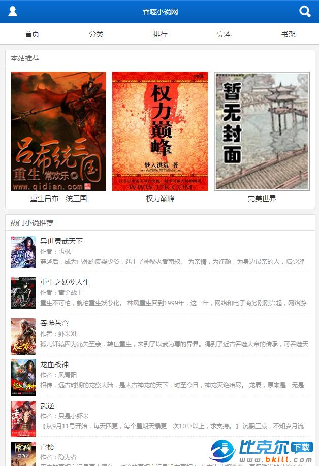 吞噬小说网app