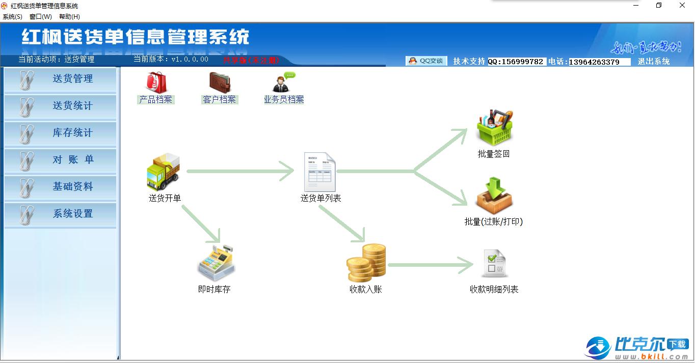 红枫送货单管理系统
