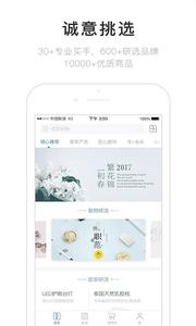 易物研选app苹果版