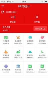 美猴淘商家app
