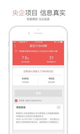 椰子理财app