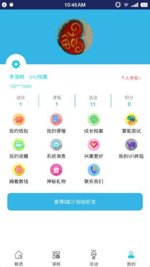 天童app