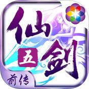 仙剑五前传手游 v1.7.1 安卓版