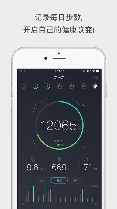 健康友行app