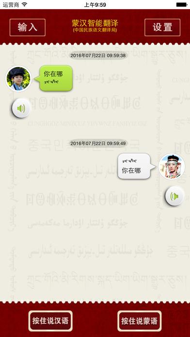 蒙汉语音互译软件