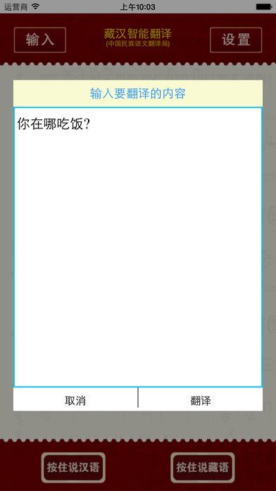 藏汉智能翻译软件ios版