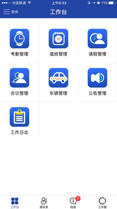 邢台检察iOS版