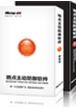 微点主动防御软件 2.0.20266.0162 官方中文版