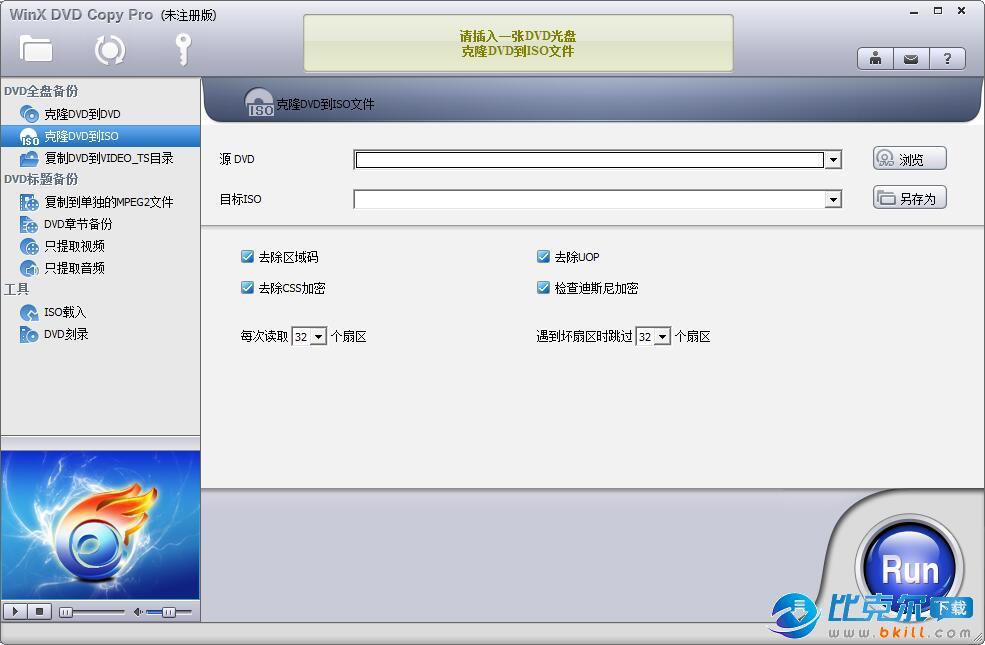 WinX DVD Copy Pro(DVD�椭栖�件)