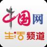 中国网app v3.0.1 安卓版