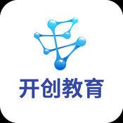开创教育app v1.0 安卓版
