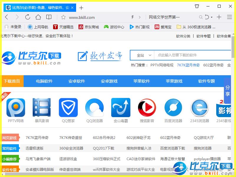 腾讯QQ浏览器win10版