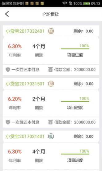 供销金融app