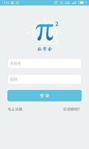 数学会app