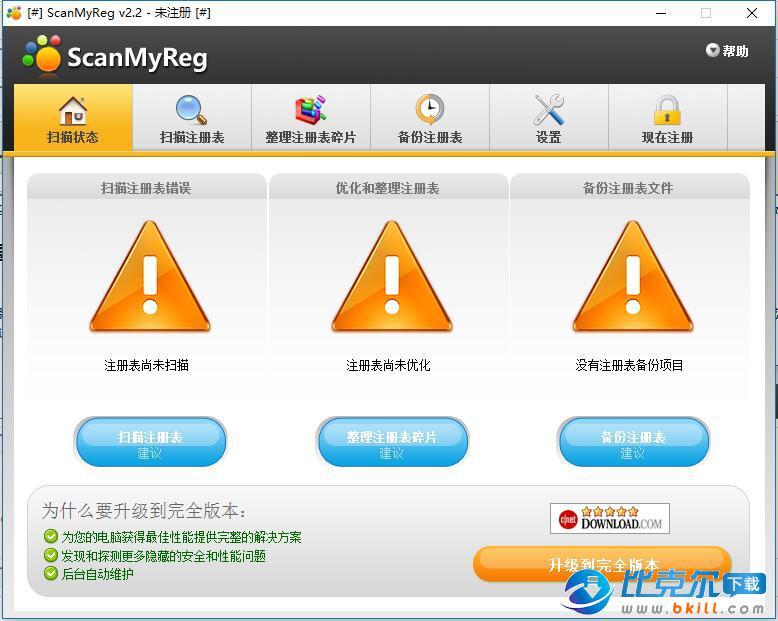 注册表优化软件(ScanMyReg)