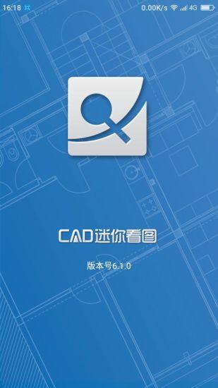 CAD迷你看图手机版